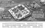 优惠券缩略图:必胜客挚爱四重奏比萨79元,肆意分享小吃拼盘55元