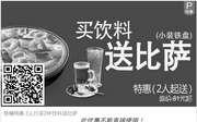 优惠券缩略图:必胜客2人行买2杯饮料送比萨(小装铁盘),特惠价39元