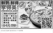 优惠券缩略图:必胜客海鲜狂欢周,8折享狂欢下午茶套餐