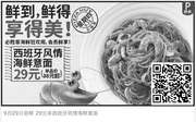 优惠券缩略图:必胜客海鲜狂欢周,西班牙风情海鲜意面29元尝新