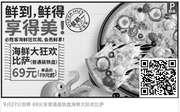 优惠券缩略图:必胜客海鲜狂欢周,海鲜大狂欢比萨69元尝鲜
