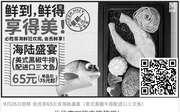 优惠券缩略图:必胜客65元享海陆盛宴(美式黑椒牛排配进口三文鱼)省10元起