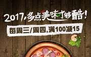 必胜客微信支付满100立减15元优惠 使用范围:必胜客欢乐餐厅
