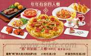 必胜客2017年春节套餐,2人餐169元、3人餐259元、4人餐339元 使用范围:必胜客欢乐餐厅