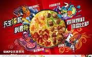 """必胜客""""天生爆款""""四拼爆料比萨,一个比萨四种口味"""