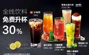 必胜客全线饮料免费升杯30%,不含咖啡及酒类