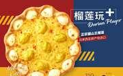 必胜客猫山王榴莲比萨领衔,榴莲多多比萨、榴莲薯薯、榴莲蛋糕