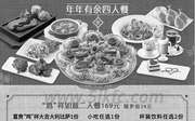 优惠券缩略图:必胜客2017年春节套餐,2人餐169元、3人餐259元、4人餐339元