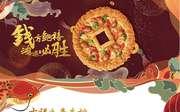 必胜客2018新春鲍旺财比萨88元起,爆福气小吃大拼盘79元起