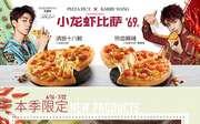 必胜客小龙虾比萨69元起,2018年夏季限定热血麻辣/诱惑十八鲜小龙虾比萨
