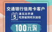 必胜客交通银行信用卡100元购150元代金券(限周五抢购)