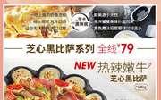 必胜客芝心黑饼底比萨系列全线79元,热辣嫩牛、超级至尊、海鲜至尊