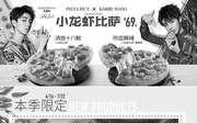 优惠券缩略图:必胜客小龙虾比萨69元起,2018年夏季限定热血麻辣/诱惑十八鲜小龙虾比萨