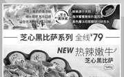 优惠券缩略图:必胜客芝心黑饼底比萨系列全线79元,热辣嫩牛、超级至尊、海鲜至尊