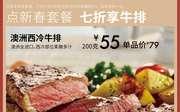 必胜客点2019新春套餐七折享牛排