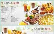 優惠券縮略圖:必勝客2019年3月3人套餐優惠價249元,2人套餐優惠價159元起,全線湯第二份半價