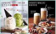 優惠券縮略圖:必勝客春季冰淇淋買一送一(限下午茶時段),臟臟系列24元起,飲料第2份半價