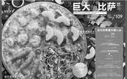 优惠券缩略图:必胜客2019新春巨大的比萨¥109,4人套餐最多省200,新脏脏系列24元起