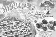 优惠券缩略图:2009年3月4月最新上海棒约翰优惠券培根狂享曲