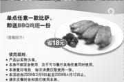 优惠券缩略图:上海棒约翰优惠券09年3月4月单点任意一款比萨即送BBQ鸡翅一份(套餐除外)