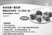 优惠券缩略图:上海棒约翰优惠券09年3月4月单点任意一款比萨即送麻辣培根卷/芝心薯碗一份(套餐除外)