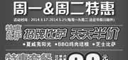 优惠券缩略图:棒约翰特惠活动:北京天津棒约翰2014年3月4月5月周一周二招牌比萨天天半价
