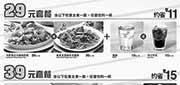 优惠券缩略图:棒约翰堂食套餐:29元套餐、39元套餐、2人餐128元、3-4人餐168元