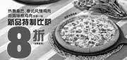 优惠券缩略图:棒约翰优惠券:2014年7月8月9月新品特制比萨8折(仅限堂食)