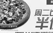 优惠券缩略图:棒约翰优惠促销:棒约翰网上订餐2015年5月6月7月周二比萨半价