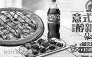 优惠券缩略图:棒约翰优惠促销:棒约翰98元新品外送套餐送9寸自选馅料比萨