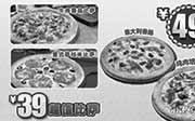 优惠券缩略图:棒约翰优惠促销:北京棒约翰2015年5月6月7月39元超值比萨,49元金牌超值比萨