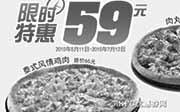 优惠券缩略图:棒约翰优惠促销:棒约翰泰式风情鸡肉比萨、肉丸腊肠比萨2015年5月6月7月限时特惠价59元