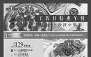 优惠券缩略图:北京棒约翰工作日特惠午餐,周一至周五午餐套餐29元起