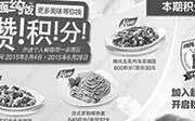 优惠券缩略图:棒约翰优惠:上海深圳棒约翰积分兑换,600积分换原价30元的韩风五花肉泡菜焗饭