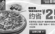 优惠券缩略图:棒约翰优惠:棒约翰网上订餐88元春味盎然餐2人套餐省25元起