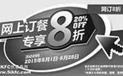 优惠券缩略图:棒约翰优惠券,上海深圳棒约翰网上订餐专享8折优惠