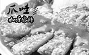 优惠券缩略图:乡村基爪哇咖喱鸡排,辛香好滋味