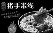 优惠券缩略图:乡村基重辣酸菜猪手米线,酸辣开胃