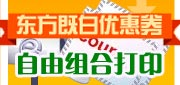 最新东方既白电子优惠券自由组合打印