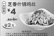 优惠券缩略图:东方既白一月特惠 芝香什绵鸡丝 原价6元优惠价4元限上午10点后