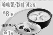优惠券缩略图:美味粥/秋叶包套餐 原价9.5元优惠价8.5元仅限上午10:00前使用