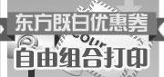优惠券缩略图:最新东方既白电子优惠券自由组合打印