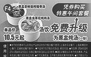 优惠券缩略图:东方既白手机优惠券:F4 凭券购特惠午间套餐汤饮免费升级为原盅炖汤1份
