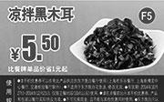 优惠券缩略图:东方既白手机优惠券:F5 凉拌黑木耳 2014年11月12月优惠价5.5元