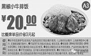 优惠券缩略图:东方既白优惠券手机版:A3 黑椒小牛排饭 优惠价20元省3元起