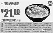优惠券缩略图:东方既白优惠券手机版:A4 一打鲜虾浓汤面 优惠价21元省5元起