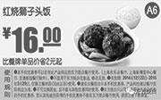 优惠券缩略图:东方既白优惠券手机版:A6 红烧狮子头饭 优惠价16元省2元起