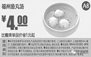 优惠券缩略图:东方既白优惠券手机版:A8 福州鱼丸汤 优惠价4元省1元起