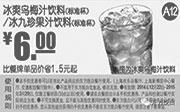 优惠券缩略图:东方既白优惠券手机版:A12 冰爽乌梅汁饮料/冰九珍果汁饮料(标准杯) 优惠价6元省1.5元起