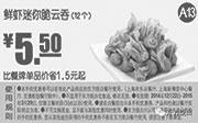 优惠券缩略图:东方既白优惠券手机版:A13 鲜虾迷你脆云吞12个 优惠价5.5元省1.5元起